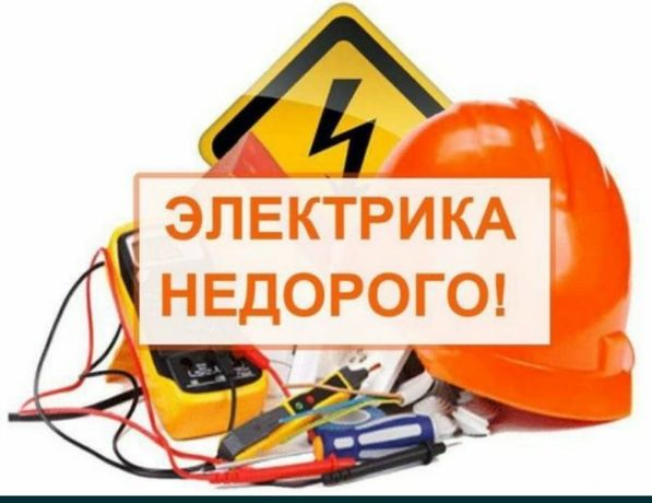 Услуги электрика,монтаж электропроводки