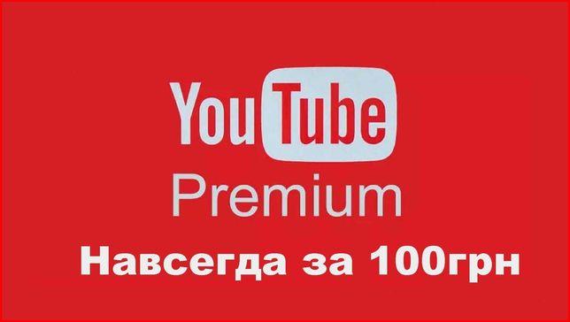 YouTube Без рекламы Навсегда Без абонплаты Установка