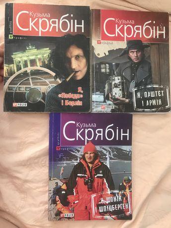 Кузьма Скрябін Я, шонік і шпіцберген