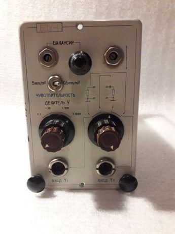 Блок предварительного усиления осциллографа БПУ-1