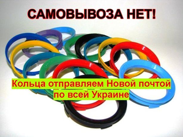 Центровочные (проставочные) кольца для дисков авто. Цена за ком-кт 4шт