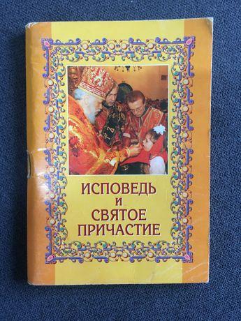 Книга «Исповедь и святое причастие»