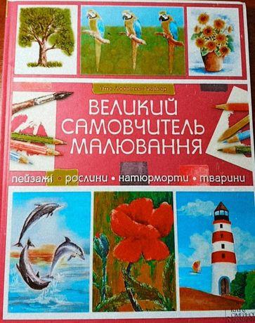 """Книга """" Великий самовчитель малювання"""""""