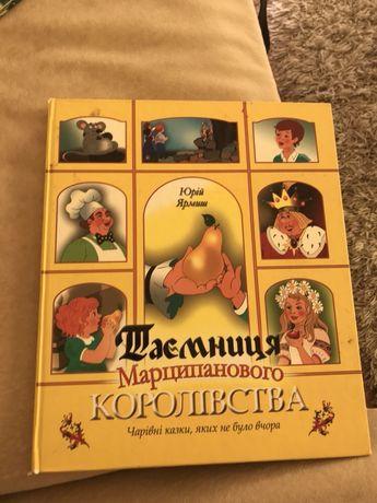Книга Таємниця Марципанового Королівства