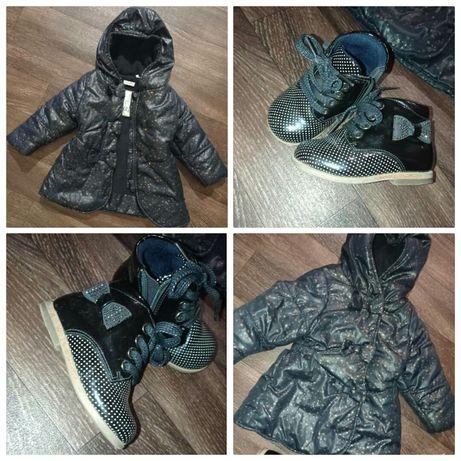 Куртка + ботиночки от 10 мес. 1,5-2 лет