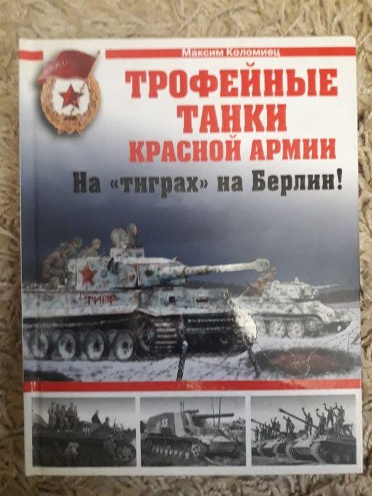 Коломиец, М. Трофейные танки Красной Армии. На тиграх на Берлин! Жмеринка - изображение 1
