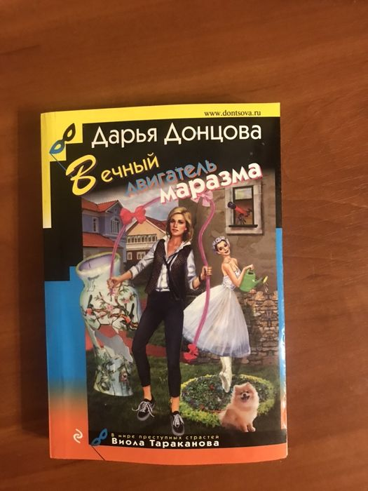 Книга Дарья Донцова Вечный двигатель маразма Киев - изображение 1