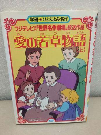 Mulherzinhas - livro da série animada