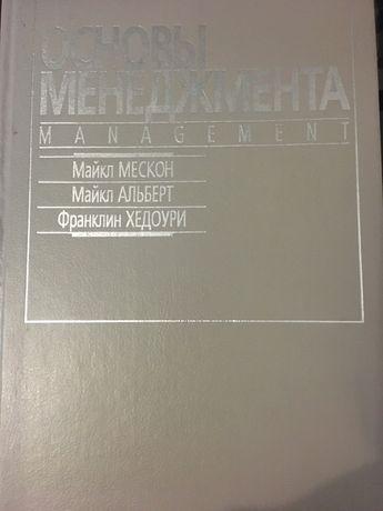 Основы менеджмента . М. Мескон
