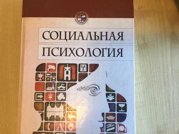Сухов А.Н., Деркач А.А. Социальная психология