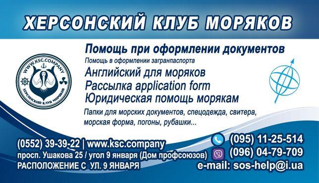 Морские документы и сертификаты