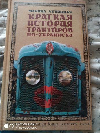Краткая история тракторов по-украински.Марина Левицкая.