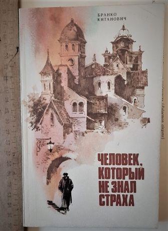 Бранко Китанович, Человек, который не знал страха