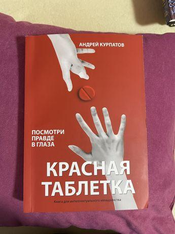 Книна «Красная таблетка»