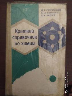 Гороновский И.Т., Назаренко Ю.П., Некряч Е.Ф. Краткий справочник по хи