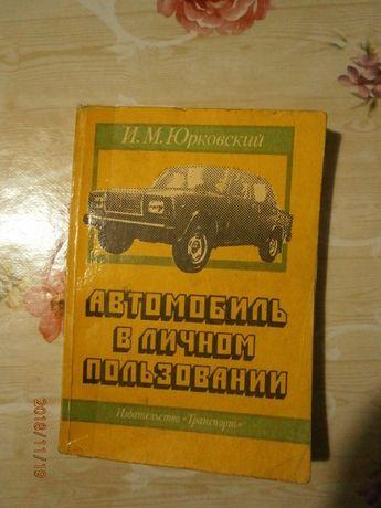 Книга Автомобиль в личном пользовании (1989 г.)
