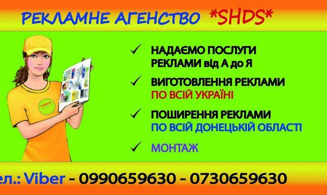 Реклама монтаж-  расклейка обявлений , промоутер, поклейка пленки из