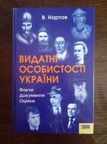 Книга Видатні особистості України В. Нартов