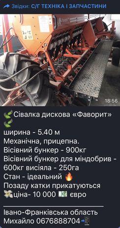 Сівалка Фаворит 5.4м.