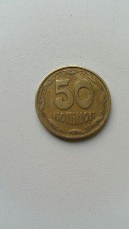 50 копеек 1994 год