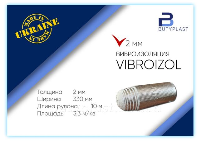 Виброизоляция 2 мм, Vibroizol, рулон 10м, ширина 330мм   Шумоизоляция