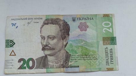 20 гривен ЮА1024777