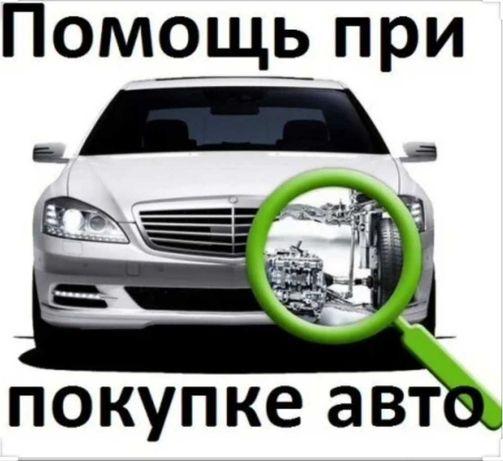 Автоподбор,проверка авто перед покупкой .