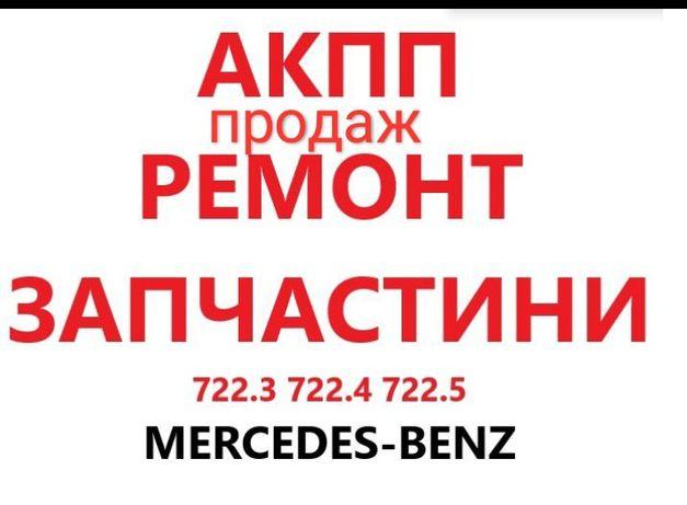 АКПП  Mercedes 124 210 140 201 202 коробка 722.3 722.4 722.5 722.6