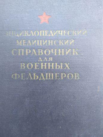 Книга, медичний довідник