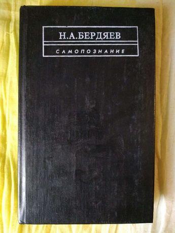 """Н.Бердяев """"Самопознание"""""""