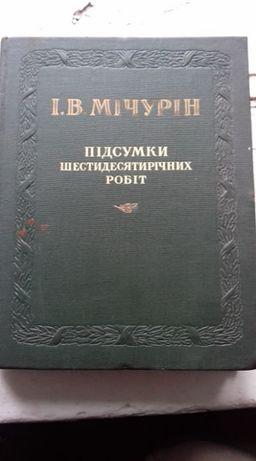 """І.В.Мічурін """"Підсумки шестидесятирічних робіт"""".1949рік."""