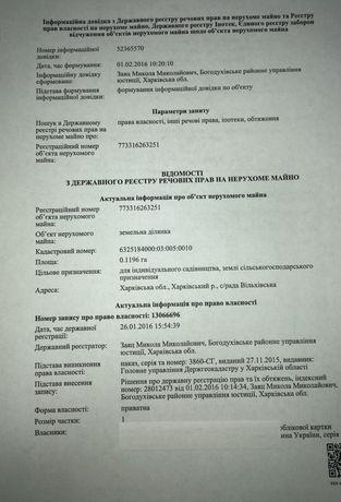 Продам земельный участок в Ольховке