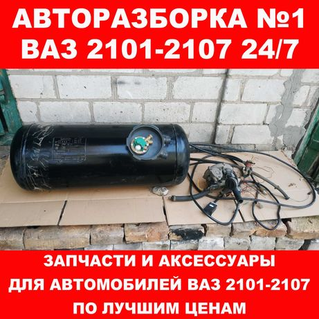 ГБО-2( полный комплект) для  ВАЗ 2101-21099-Таврия
