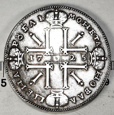1 рубль Петра 1, 1723 г., 1725 г., 1 рубль Иоанна 3, 1741 г.