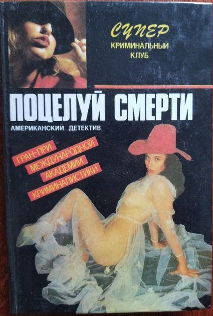 Пендлтон Д. Поцелуй смерти и еще два романа. 400 с.