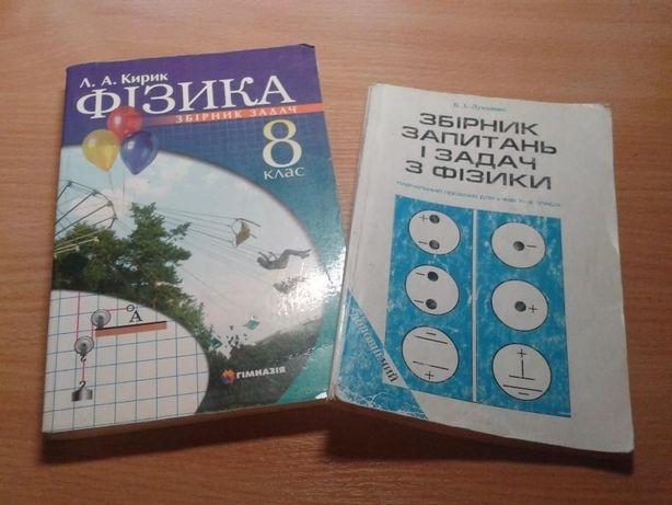 Сборник задач по физике Кирик