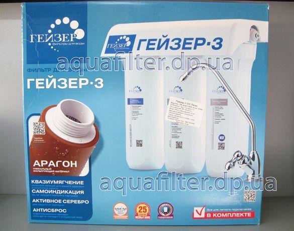 Система очистки води ГЕЙЗЕР 3