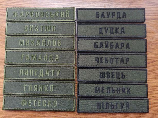 Фамилии НГУ Фамилии ЗСУ заказать шеврон с фамилией Чорная нитка