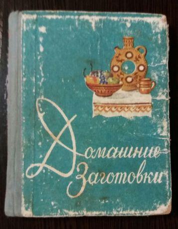 Домашние заготовки 1960г. Крымиздат