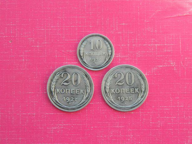 Монеты СССР 1925-1927гг