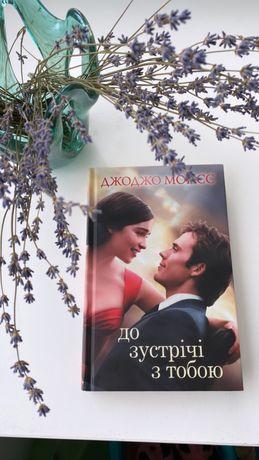 Книга Джоджо Мойес «До зустрічі з тобою»