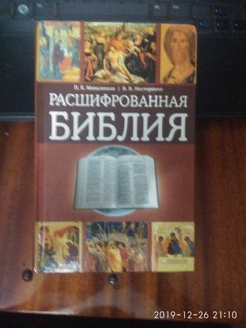 Расшифрованная Библия