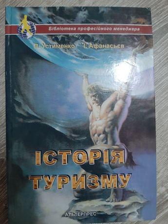 Книги по туризму КНУКиМ