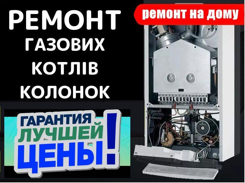 Ремонт газовых колонок и газового оборудования Артемовск - изображение 1