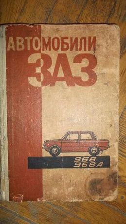 Автомобили ЗАЗ 968,968А