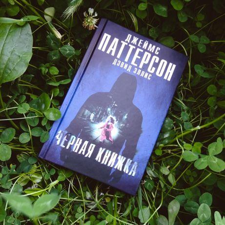 Чёрная книжка Джеймс Паттерсон