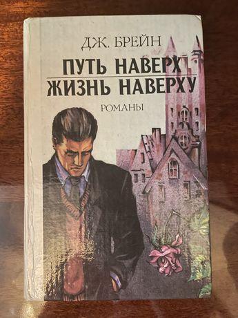Книга ДЖ. Брейна «Путь наверх Жизнь наверху»