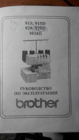 оверлок brother 929D