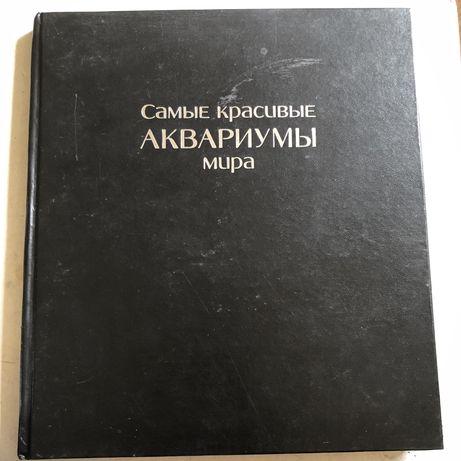 Книга «Самые красивые аквариумы мира»
