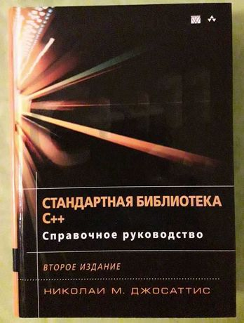 """Продам """"Стандартная библиотека. Справочное руководство"""" Н.Джосаттис"""